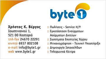 Byte1 - Χρήστος Βέργος